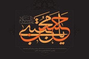 اختتامیه کنگره ملی شعر امام حسن (ع) در البرز برگزار میشود