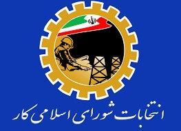 آگهی اعلام داوطلبی کاندیداهای عضویت در انتخابات شورای اسلامی کار