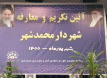 گزارش تصویری آیین تکریم و معارفه شهردار محمدشهر