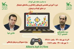 بخش اول  دوره آموزشی«بازیهای رایانهای  و رسانه های دیجیتال در دنیای کودک و نوجوان »
