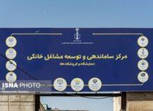 طرحی امید بخش برای فعالان مشاغل خانگی در البرز