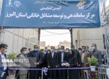 افتتاح نخستین مرکز ساماندهی مشاغل خانگی کشور در کرج