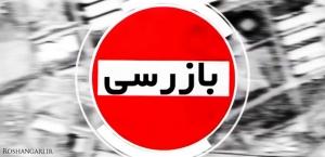 انجام بیش از ۷ هزار مورد بازرسی از صنوف استان البرز در شهریور ماه ۱۴۰۰