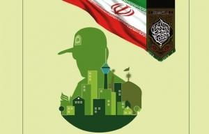 نیروی انتظامی حافظ امنیت و اقتدار جمهوری اسلامی است