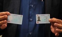 کارت های ملی باد کرده در دفاتر پیشخوان البرز!