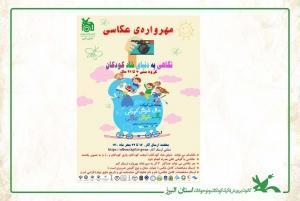 فراخوان مهروارهی عکاسی«نگاهی به دنیای شاد کودکان» در البرز