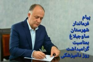 پیام تبریک فرماندار شهرستان ساوجبلاغ به مناسبت روز ملی دامپزشکی