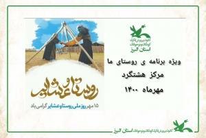 گرامیداشت روز ملی «روستا و عشایر» در کانون البرز