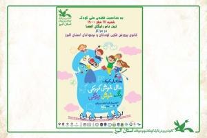 ثبت نام رایگان اعضا در مراکز کانون پرورش فکری کودکان و نوجوانان استان البرز