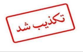 ثبت هنر جاجیمبافی به نام بانوی هنرمند البرزی در فهرست آثار ملی صحت ندارد