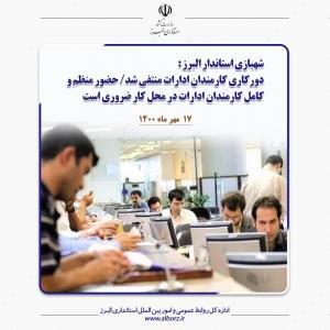 حضور منظم و کامل کارمندان ادارات در محل کار ضروری است