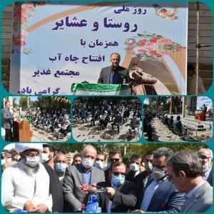 افتتاح چاه آب شرب غدیر در روستای احمدآباد اعتمادالدوله