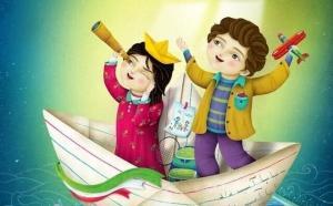 ویژه برنامههای جهاد دانشگاهی البرز به مناسبت هفته ملی کودک