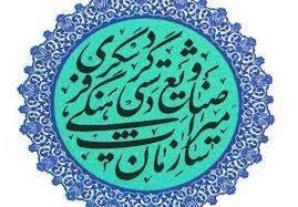 جلسه کمیسیون فنی راهنمایان گردشگری البرز برگزار شد
