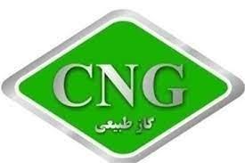 افزایش ۶ درصدی گاز طبیعی فشرده (CNG)در استان البرز