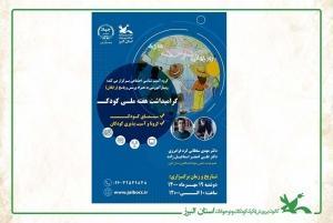 برگزاری دو وبینار آموزشی به مناسبت هفتهی ملی کودک