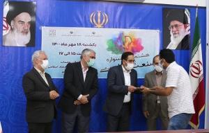 مراسم اختتامیه هشتمین دوره جشنواره صنعت چاپ البرز برگزار شد