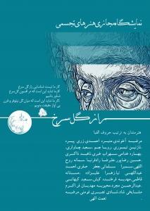 نمایش آثارهنرمندان حوزه ی تجسمی در صفحه  اینستاگرام نگارخانه ی ماه زاد