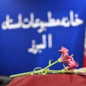 انتخابات بازرسین خانه مطبوعات استان البرز برگزار شد