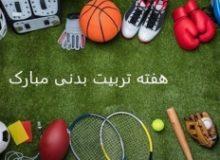 آغاز برنامه های هفته تربیت بدنی در بستر شاد البرز