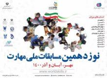 راهیابی ۱۵ نخبه مهارتی استان البرز به مرحله کشوری نوزدهمین المپیاد ملی مهارت