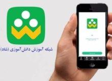 اجرای برنامه انقلاب اسلامی منادی وحدت در بستر شاد البرز